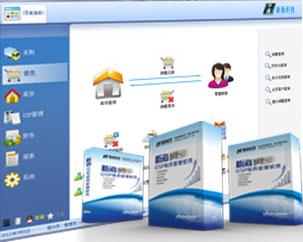 新海医药管理系统