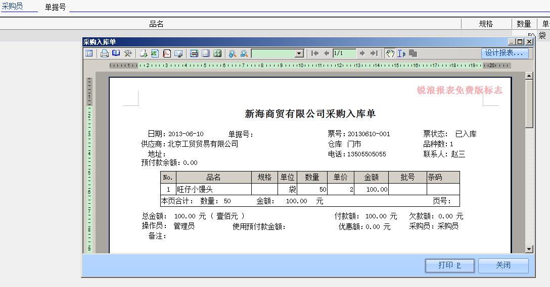 库存管理表格模板