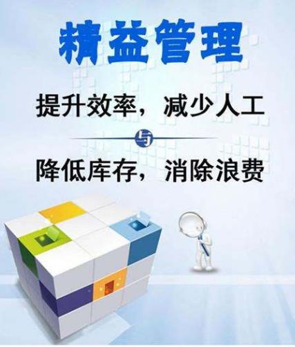 进销存软件帮助企业实现精益管理